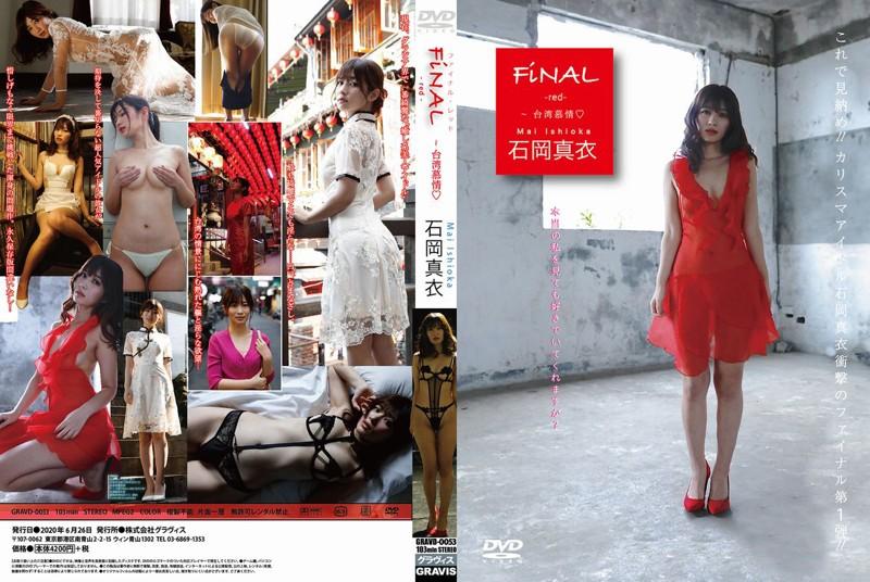 FiNAL-red- ファイナル・レッド~台湾慕情/石岡真衣