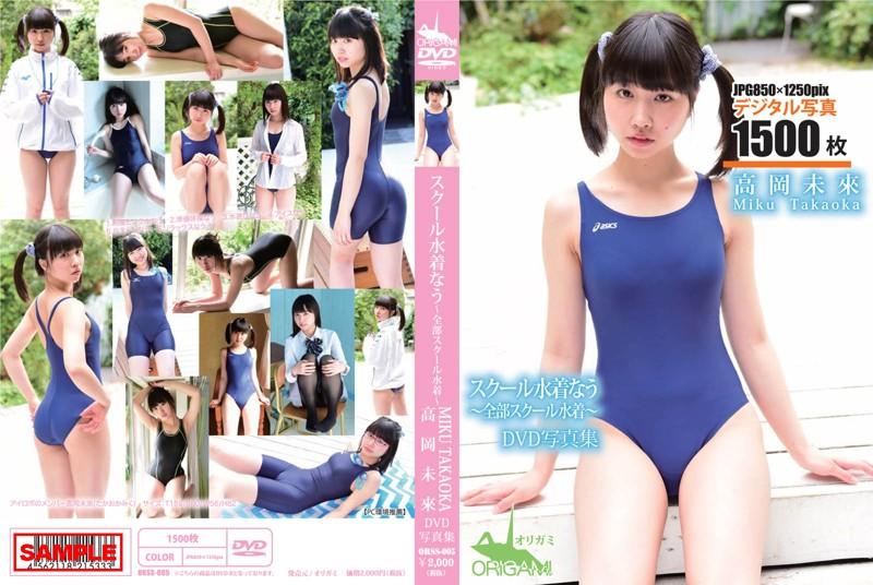 DVD写真集 高岡未來 スクール水着なう ~全部スクール水着~/高岡未來