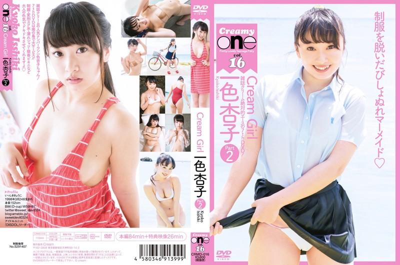 Cream Girl Part2/一色杏子