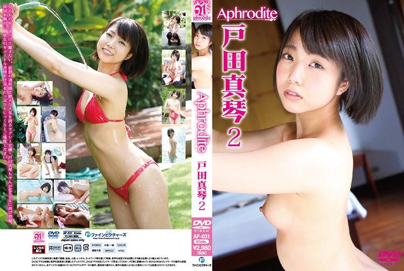 Aphrodite/戸田真琴2