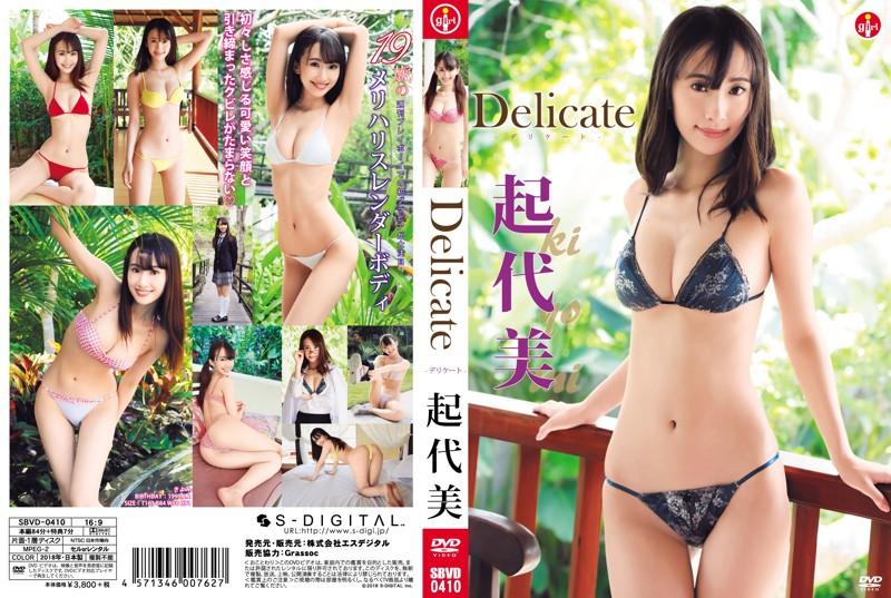 Delicate/起代美