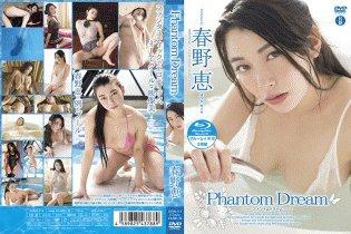 Phantom Dream/春野恵 (限定版 ブルーレイディスク&DVD)