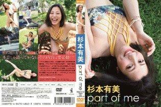 part of me/杉本有美