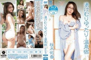 湯けむりゆったり温泉宿/桜木佑香 限定版 (DVD&ブルーレイディスク)