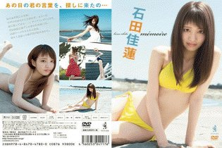memoire/石田佳蓮