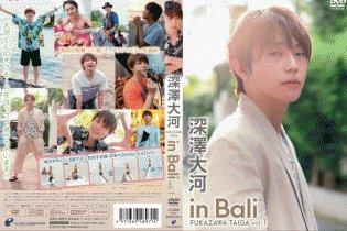 深澤大河 in Bali vol.1