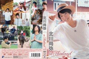 北川尚弥 in Thailand vol.1/北川尚弥