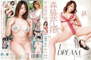 I DREAM/森脇芹渚