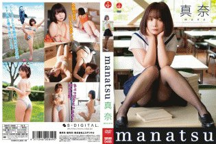 manatsu/真奈