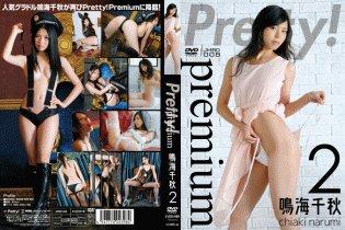 Pretty!Premium 鳴海千秋2/鳴海千秋