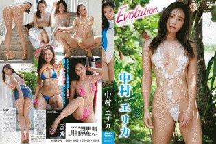 Evolution/中村エリカ