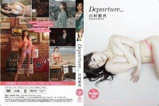 川村那月/Departure…