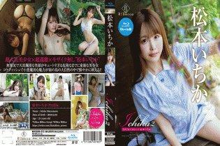 【FANZA限定】Ichika2 きまぐれハネムーン・松本いちか(ブルーレイディスク) チェキ付き