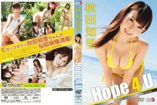 Hope 4 U/秋田知里