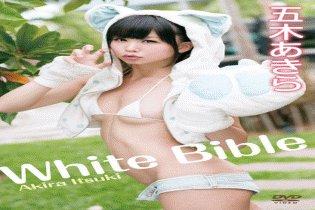 White Bible/五木あきら