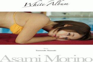 White Album/森野朝美