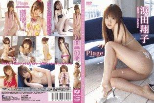 Plage/浜田翔子