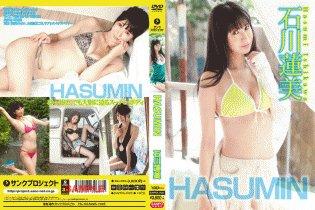HASUMIN/石川蓮美