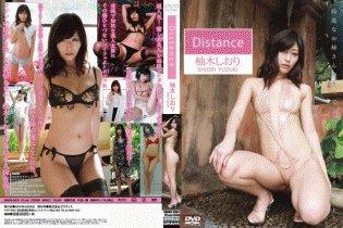 Distance/柚木しおり