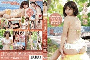 YOUR EYES〜あなたの瞳〜/安枝瞳