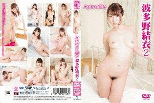Aphrodite/波多野結衣2