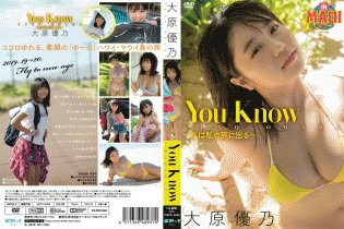 You Know- 私は私の旅に出る -/大原優乃