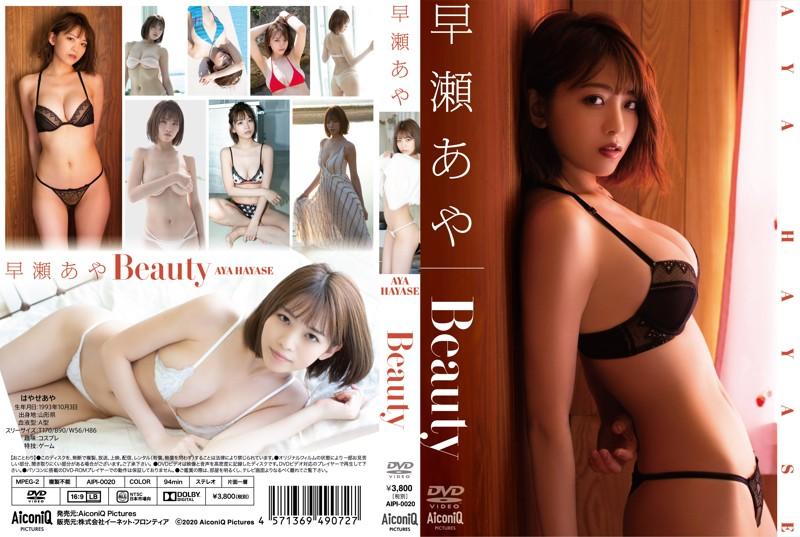 Beauty/早瀬あや