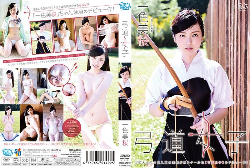 弓道女子/一色美桜
