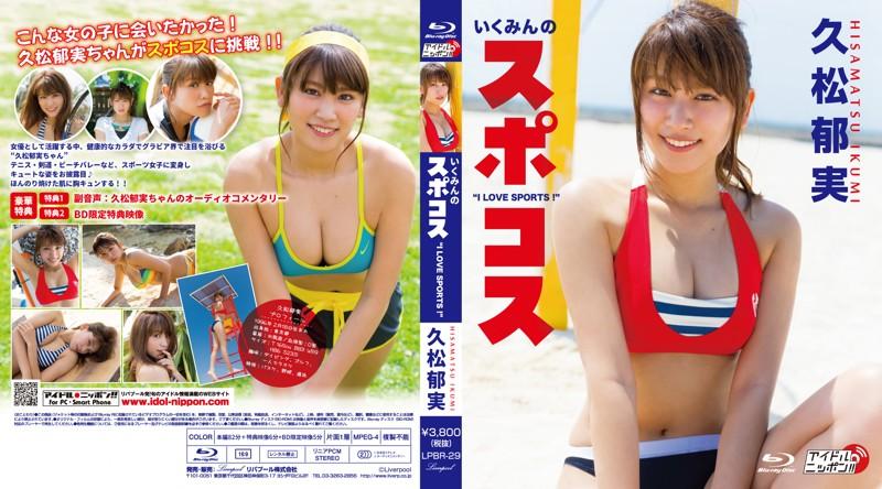 いくみんのスポコス I LOVE SPORTS!/久松郁実  Blu-ray版