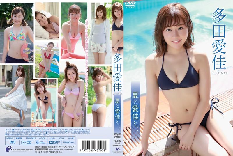夏と愛佳と、、、/多田愛佳