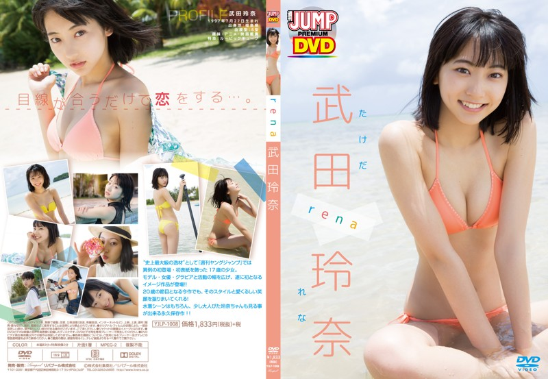 WEEKLY YOUNG JUMP PREMIUM DVD 武田玲奈「rena」/武田玲奈