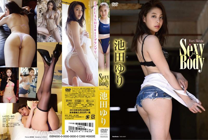 Sexy Body/池田ゆり