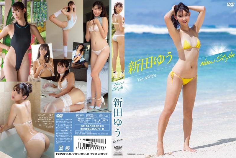 New style/新田ゆう