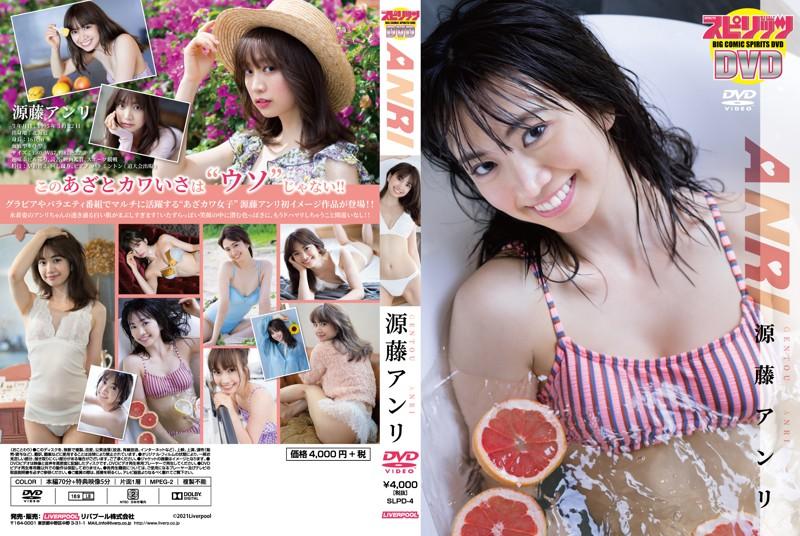 BIG COMIC SPIRITS DVD/源藤アンリ「ANRI」