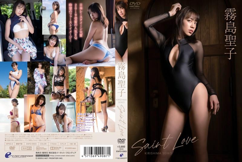 Saint Love/霧島聖子